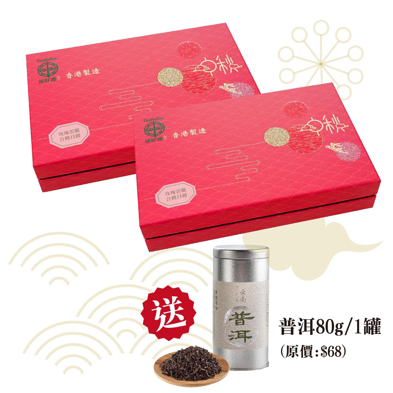 添好運 玫瑰雲腿合桃月餅X 2 (現貨), 送雲南普洱80g 1罐