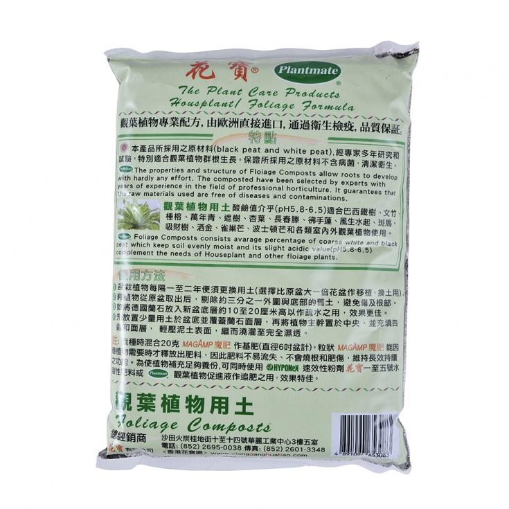 PLANTMATE HOUSEPLANT SOIL 2.3L