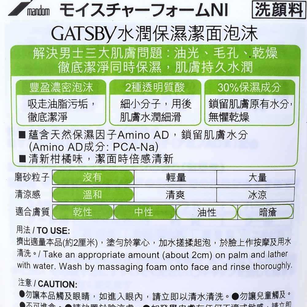 GATSBY 水潤保濕潔面泡沫 130G