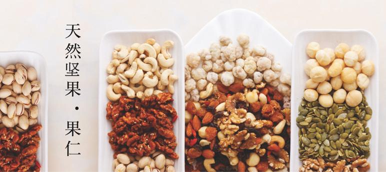 坚果果仁及花生 — 吃出健康人生