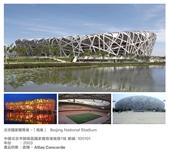 北京國家體育場