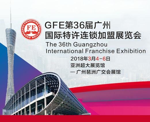 2018第36屆GFE廣州國際特許連鎖加盟展覽會