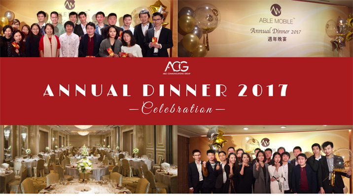 【ACG - Able Communications Group Annual Dinner 2017】
