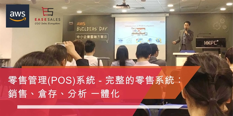 【Amazon Web Services Builder's Day】