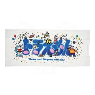 多啦A夢50週年紀念毛巾