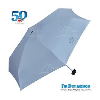 多啦A夢 淺藍色圖案 日本 I'm Doraemon x Wpc. 防UV遮光 50cm摺疊傘