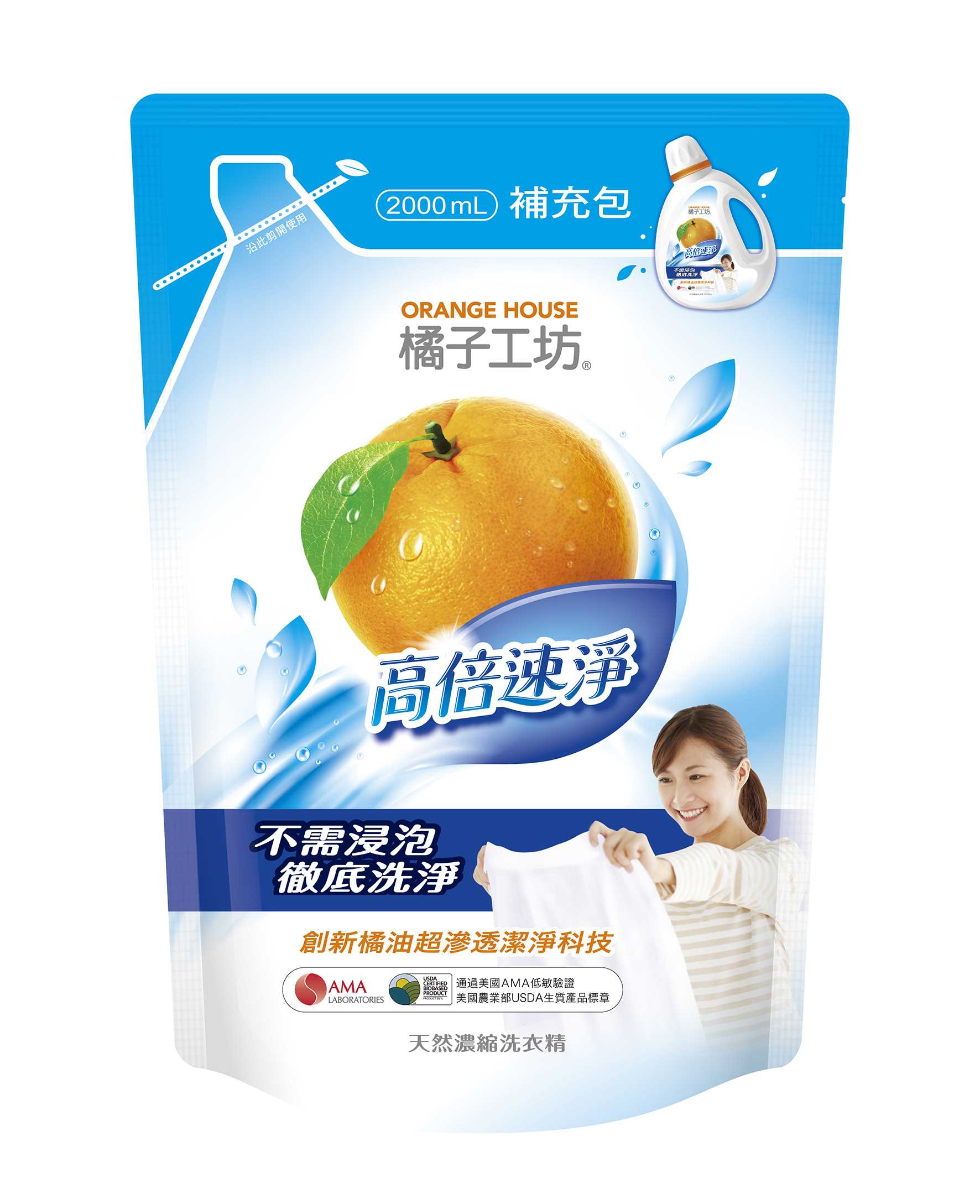 橘子工坊天然浓缩洗衣精补充包-高倍速淨2000ml