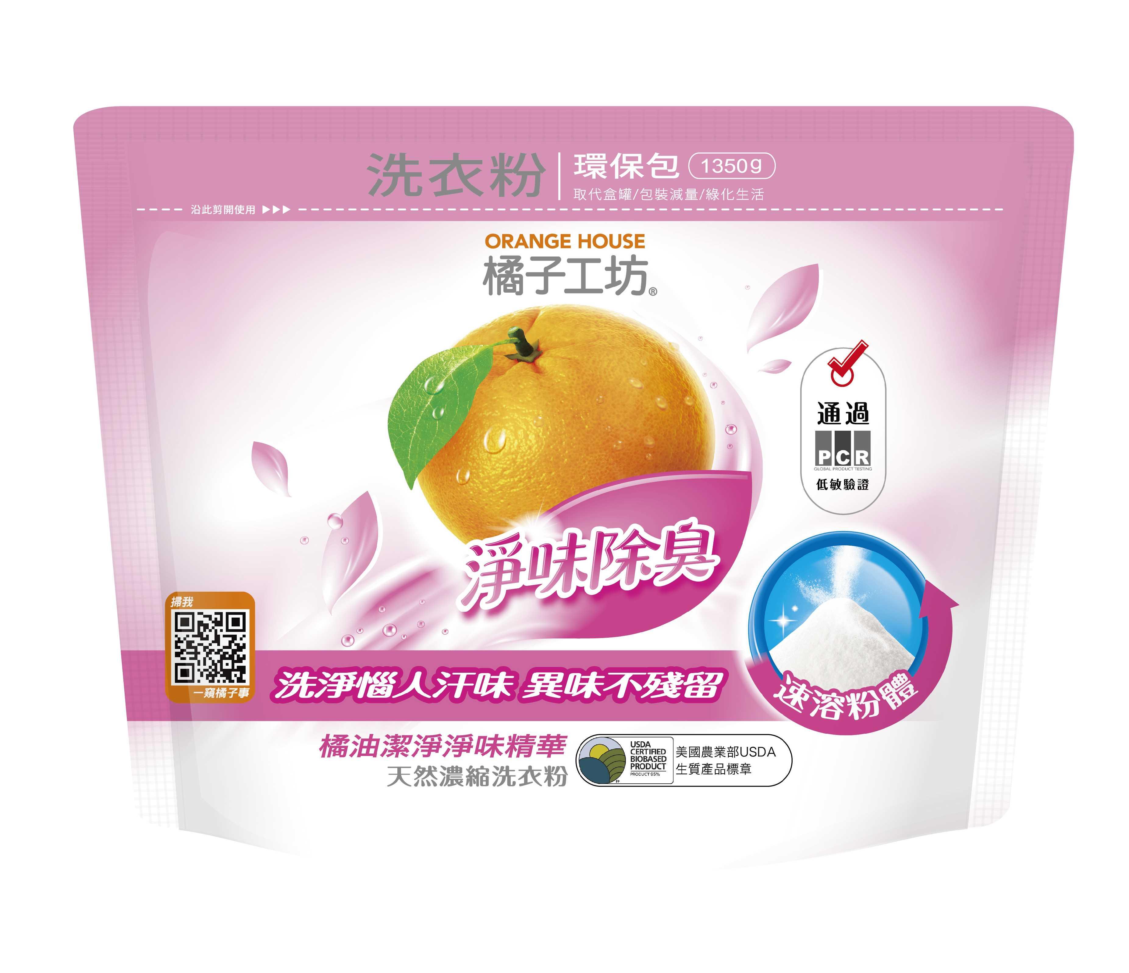 橘子工坊天然濃縮洗衣粉-淨味除臭(補充裝)1350ml