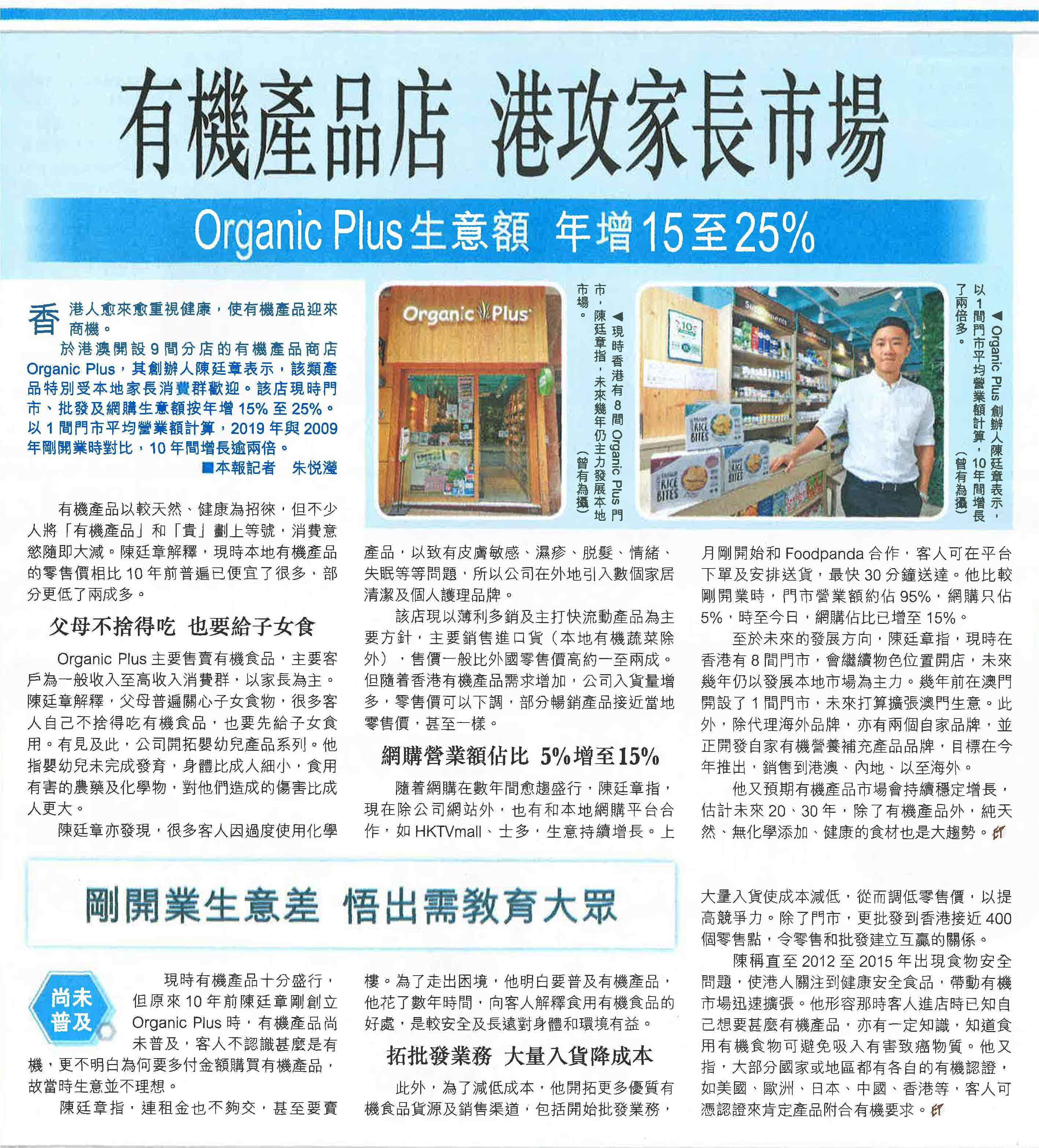 經濟日報 有機食品店 港攻家長市場 2019-06-03