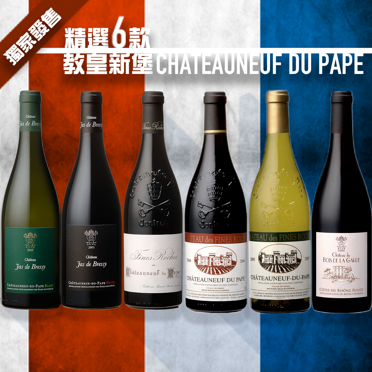 Chateauneuf du pape wine set (Click Here >)
