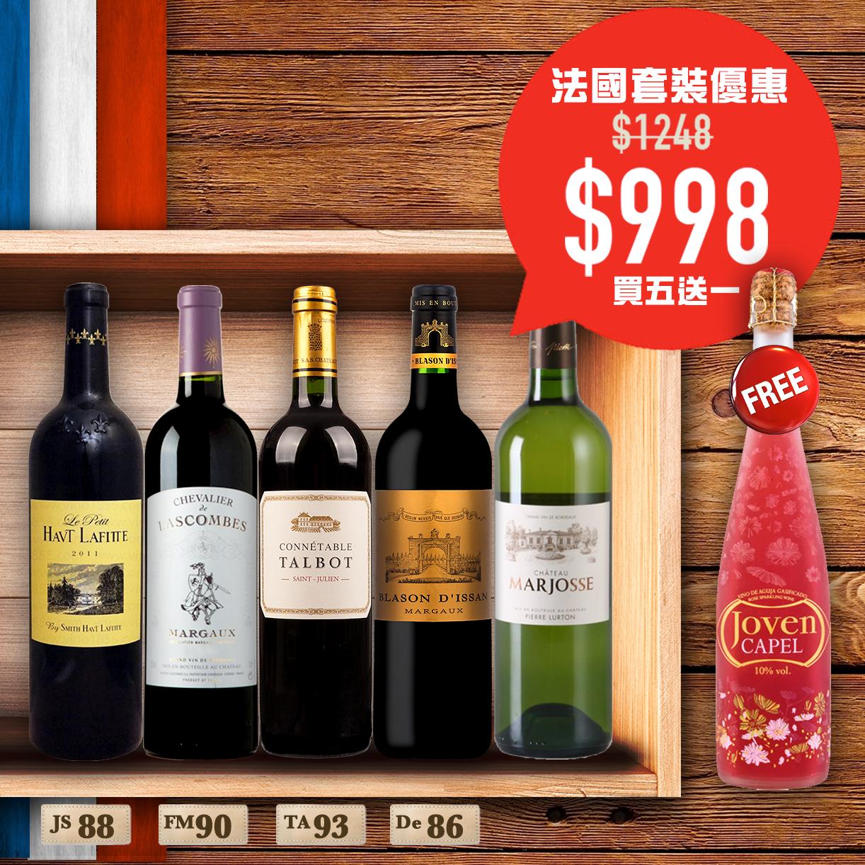 Bordeaux Wine Set $1080 (詳情按此)