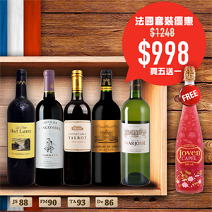 Bordeaux Wine Set $1080 (詳情按此)