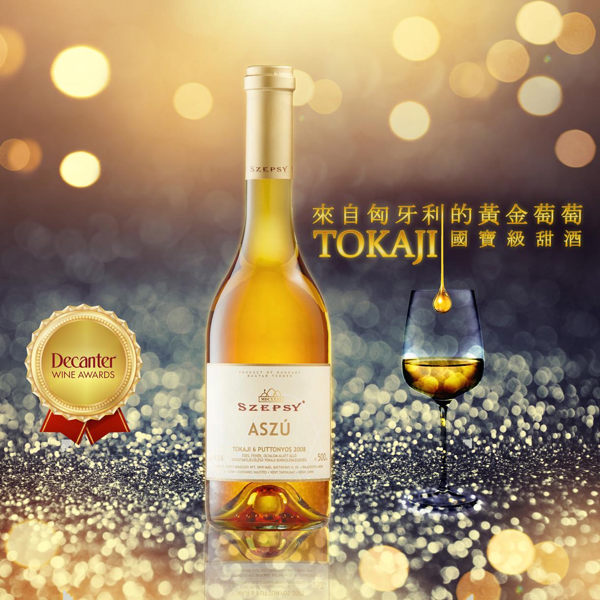 來自匈牙利的黃金萄萄 Tokaji (詳情按此)