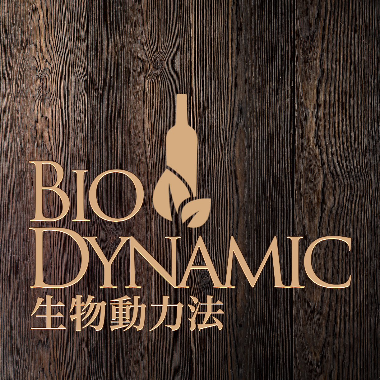 Bio-Dynamic Wine (Click Here >)
