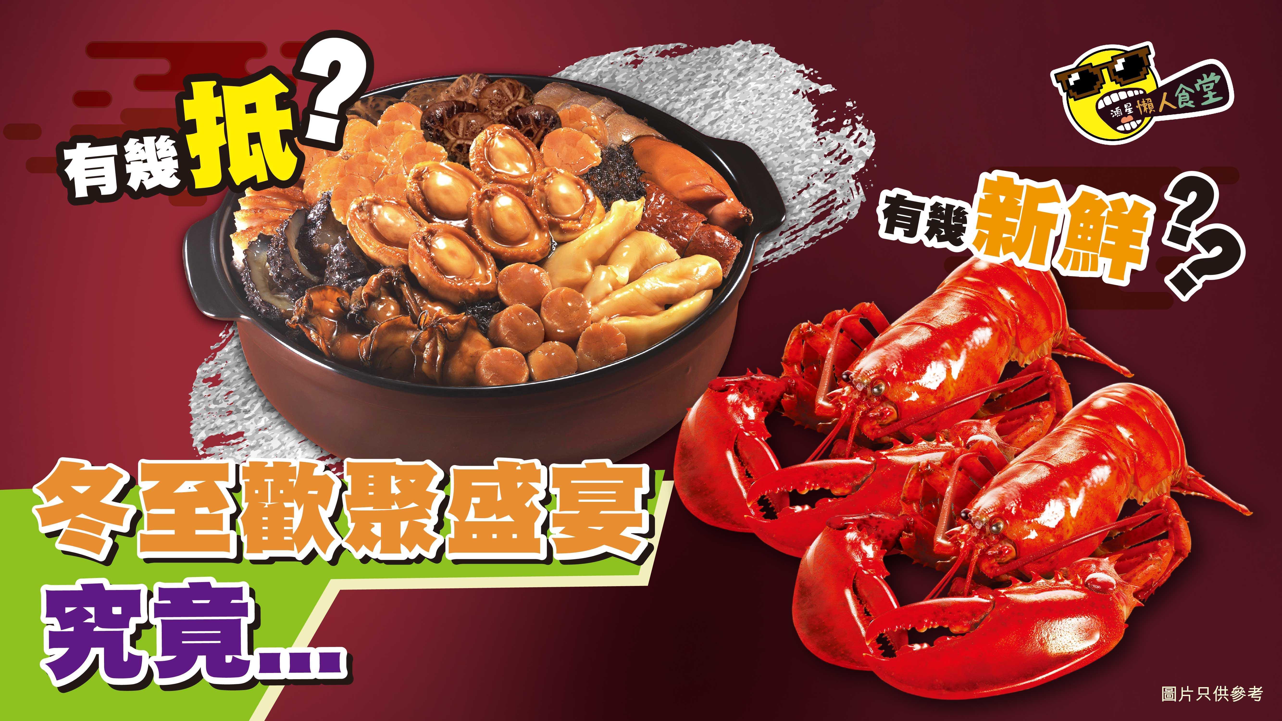 豐盛冬至飯推介!鮑魚盆菜+波士頓龍蝦每日新鮮製作!