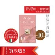 意大利LEPO天然米活肤亮白精华面膜10ML