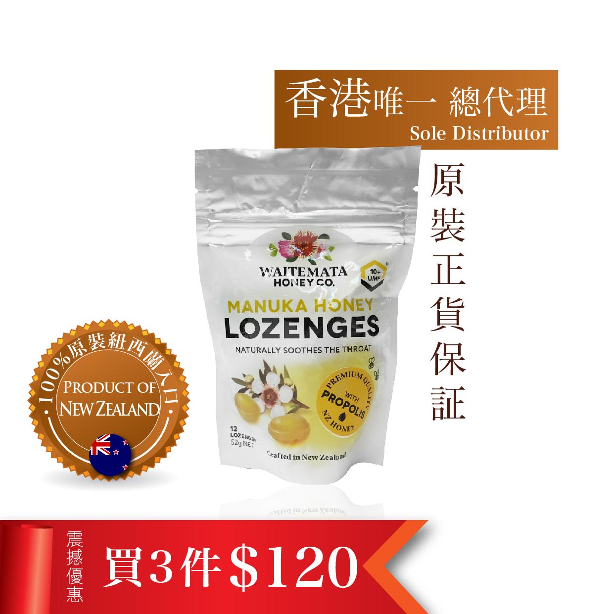 纽西兰WAITEMATA 麦卢卡蜂蜜UMF10+蜂胶润喉糖 (12粒)