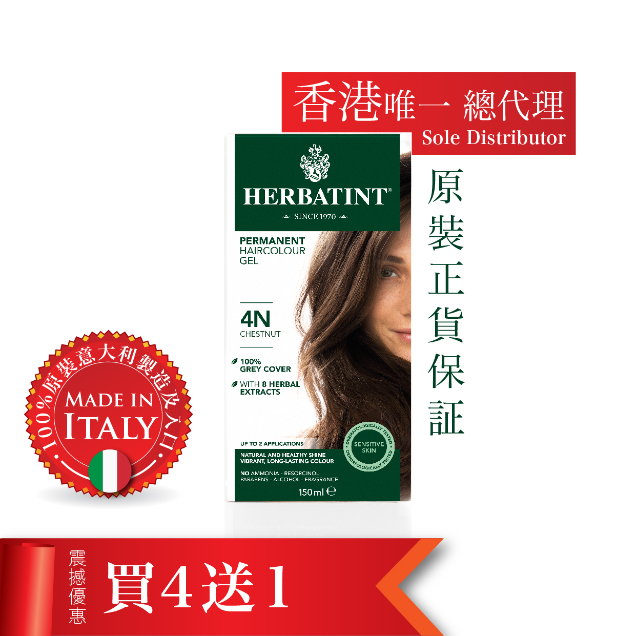 HERBATINT Hair Gel 4N (Chestnut)