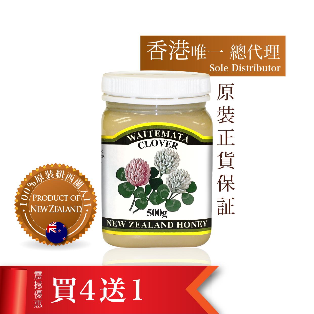 WIATEMATAClover Cream 500g