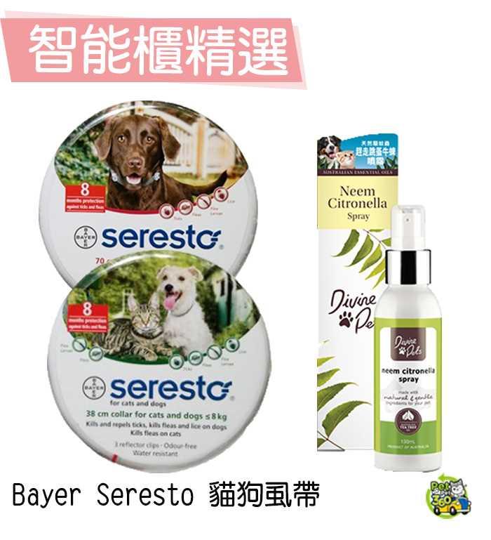 Bayer Seresto 貓狗虱帶套裝