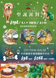 聖誕節寵物派對【12月25日】