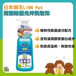 獅王LION Pet 清潔除菌免沖洗泡沫