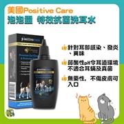 Positivecare泡泡靈 - 特效抗菌洗耳水