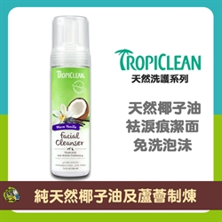 TropiClean 天然椰子油袪淚痕潔面泡沬 220ml