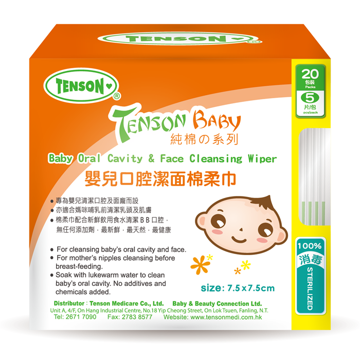 Tenson Baby Oral Cavity & Face Cleansing Wiper 20packs