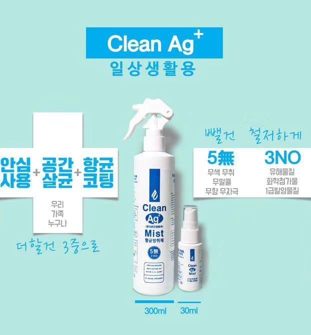 韓國 Clean AG消毒噴霧  250ml