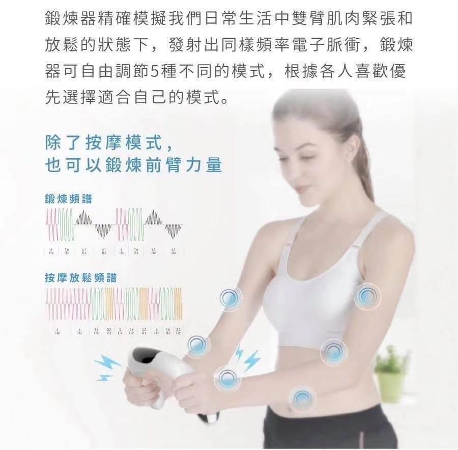日本Vonmie Arm Controller 手臂緊緻運動按摩儀