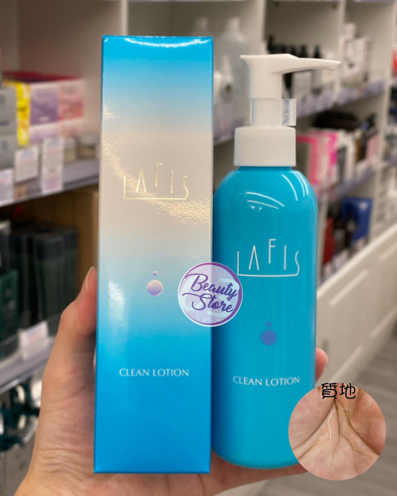 日本 Lafis  Clean Lotion 200ml