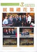 HKSPPA 2012就職典禮花絮(3)