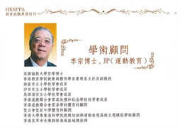創會顧問-李宗博士JP(運動教育)